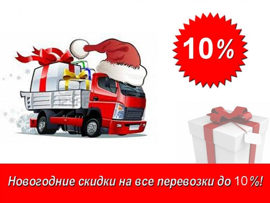 Новогоднее открытки грузоперевозки услуги грузчиков, днем рождения для
